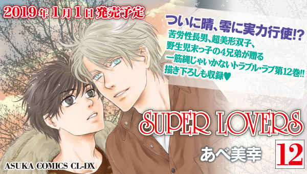 SUPER LOVERS12